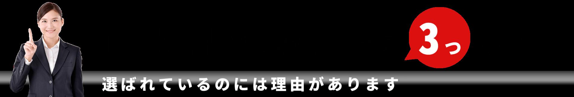 岡山のマンション大規模修繕専門会社