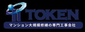 岡山・広島・関西・関東対応|マンションの大規模修繕の株式会社TOKEN
