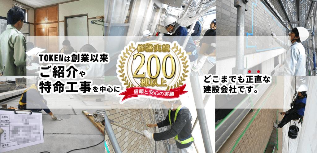 マンション大規模修繕の株式会社TOKEN