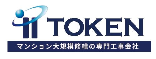 首都圏・大阪・兵庫・岡山・広島でマンション大規模修繕をお考えなら 株式会社TOKEN